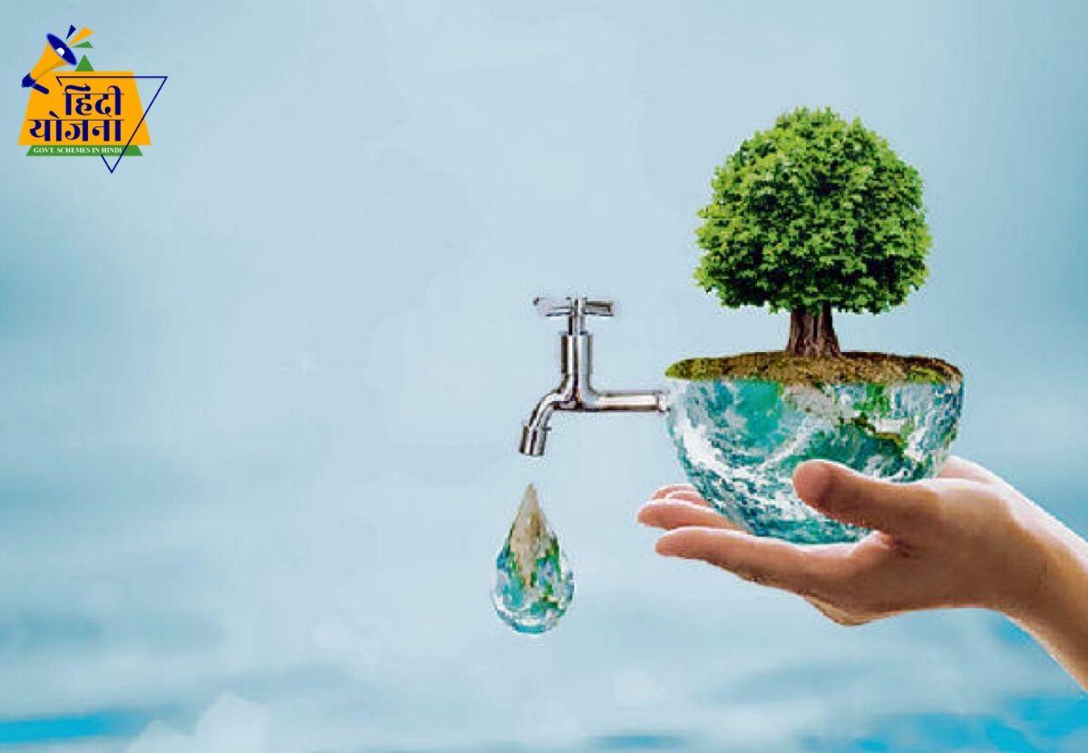 बिहार जल जीवन हरियाली योजना 2021। ऑनलाइन रजिस्ट्रेशन प्रक्रिया