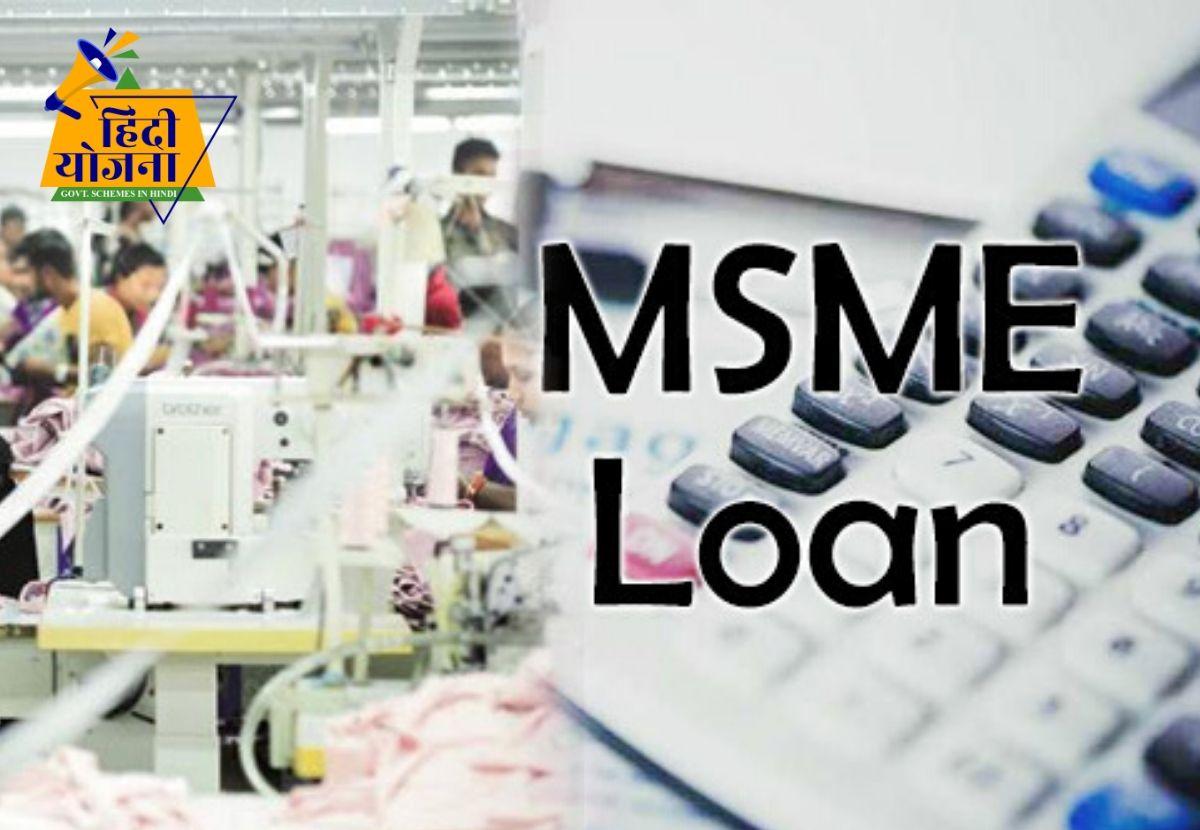 यूपी MSME लोन मेला: रोजगार संगम लोन मेला