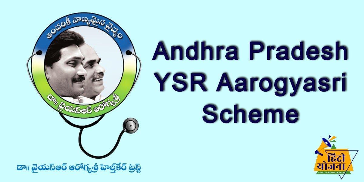 YSR Aarogyasri