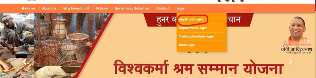 UP VISHWKARMA SHRAM SAMMAN YOJANA ONLINE APPLICATION