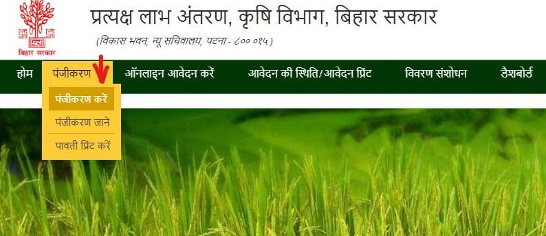 Bihar Jal Jeevan Hariyali Yojana