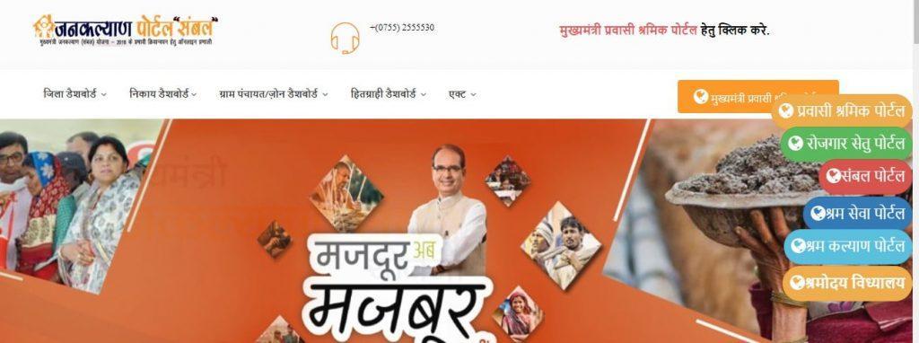 Mukhya Mantri Jan Klayan Sambal Yojana 2020