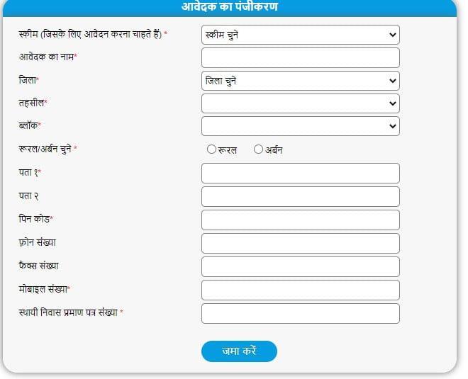 Veer Chandra Singh Garhwali Tourism Self-Employment Scheme