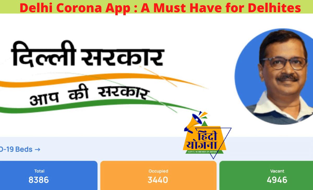 Delhi Govt Corona App