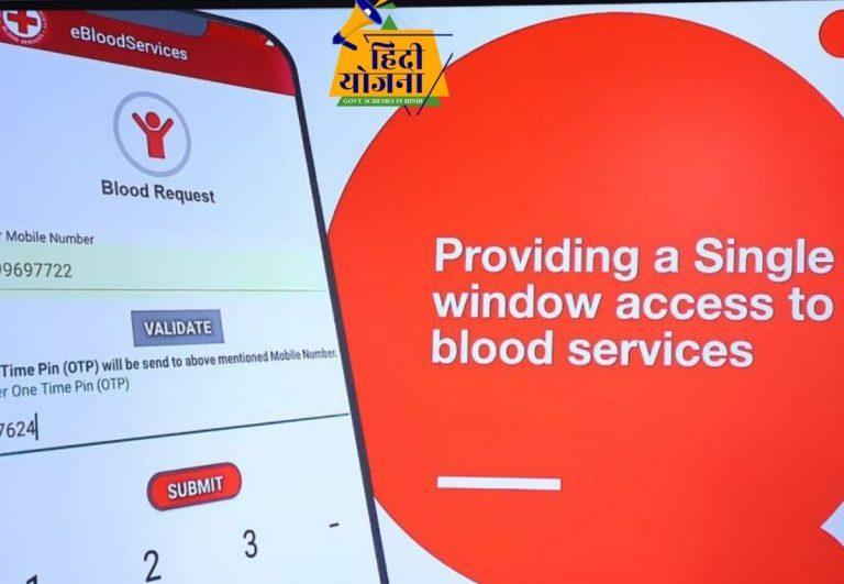 E Blood Services App