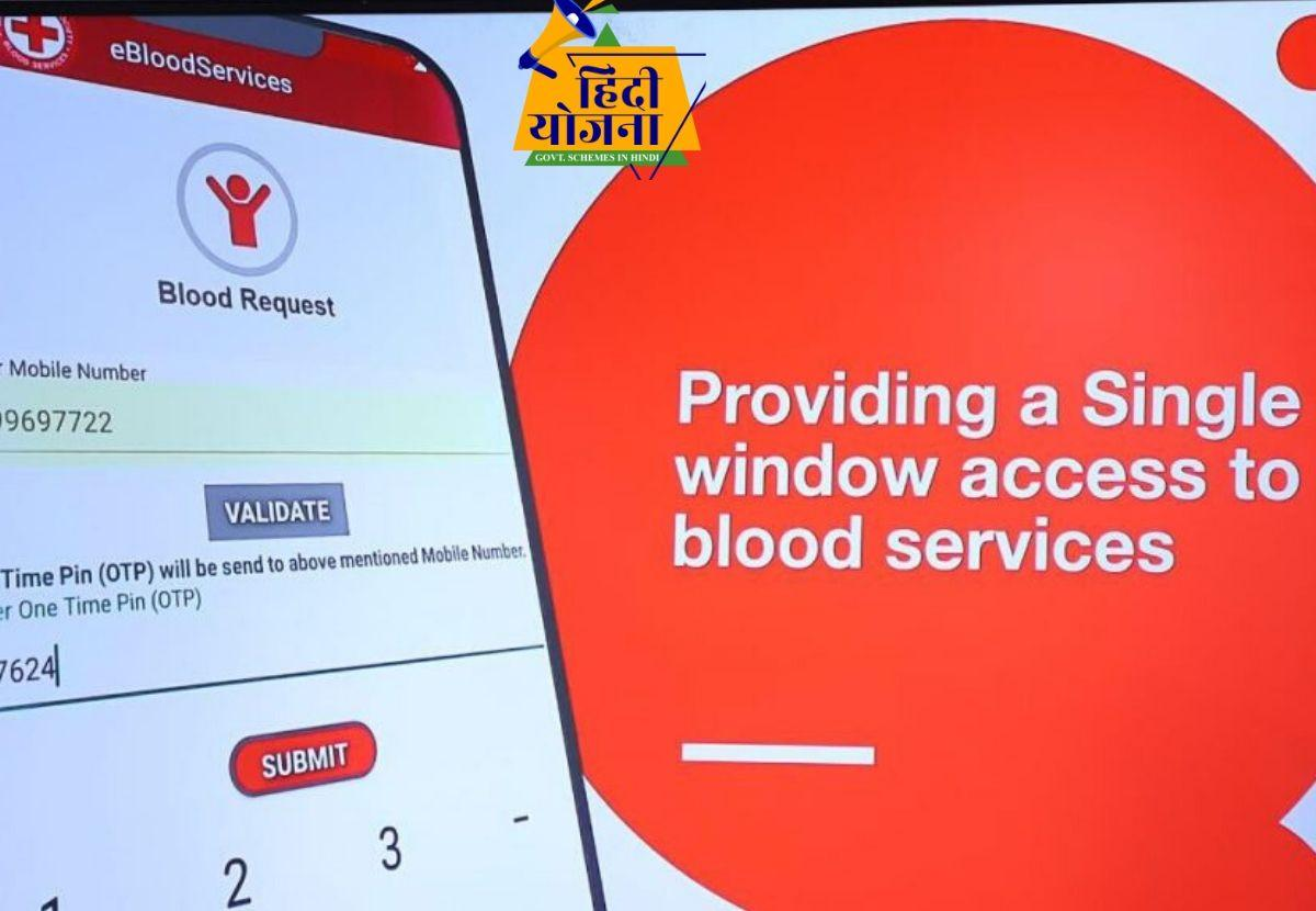 E Blood Services App