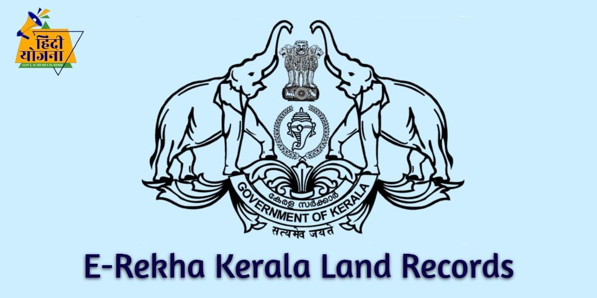 Kerala Land Records