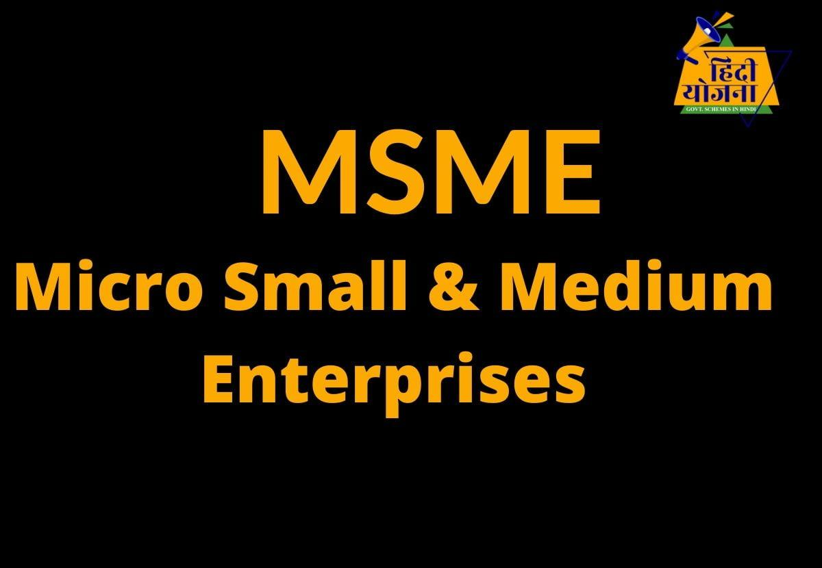 एमएसएमई ऑनलाइन रजिस्ट्रेशन