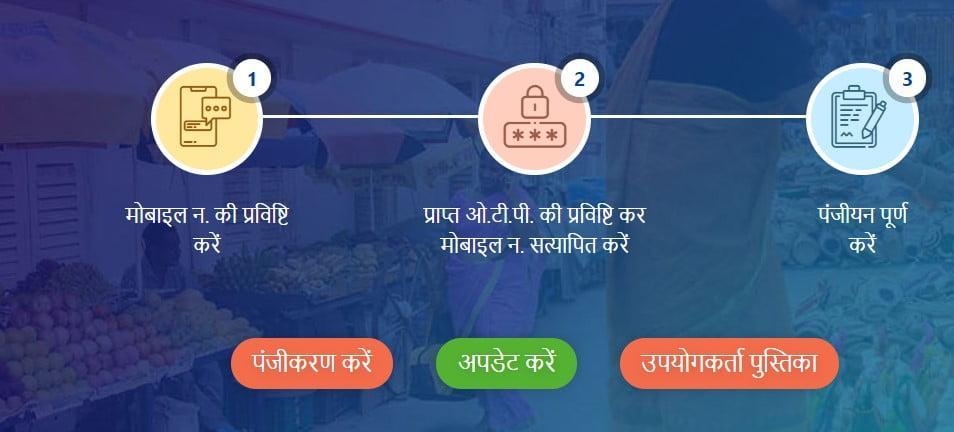 mp street vendor registration page