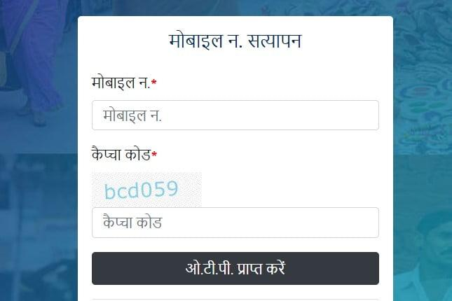 mobile verification @mp street vendor website