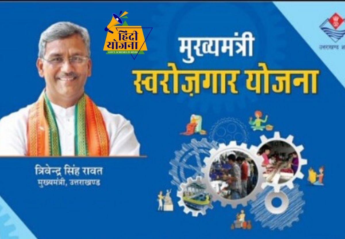 Uttarakahand Mukhyamantri Swarojgar Yojana