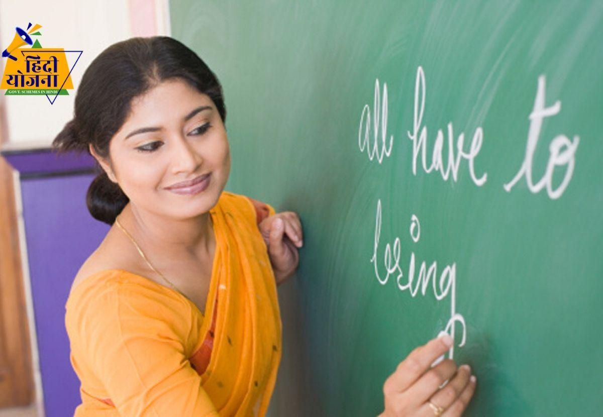 Bihar High School/Plus Two Teacher Merit List 2020