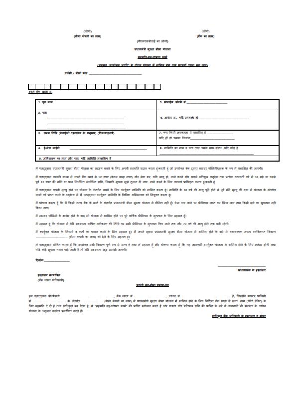 Suraksha Bima Yojana Application Form