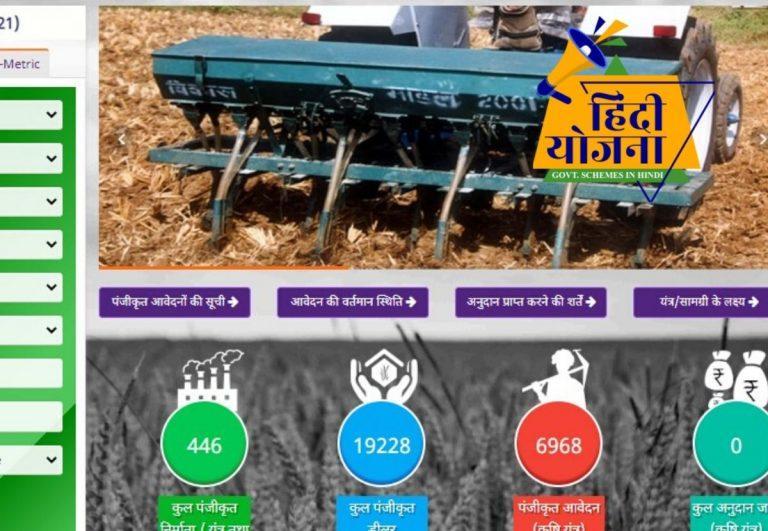 एमपी ई-कृषि यंत्र अनुदान योजना 2020