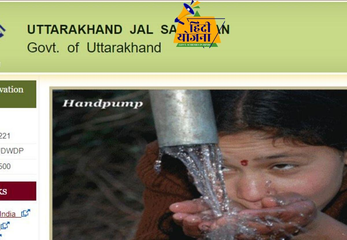 1 rs Water (पानी) connection scheme/Yojana