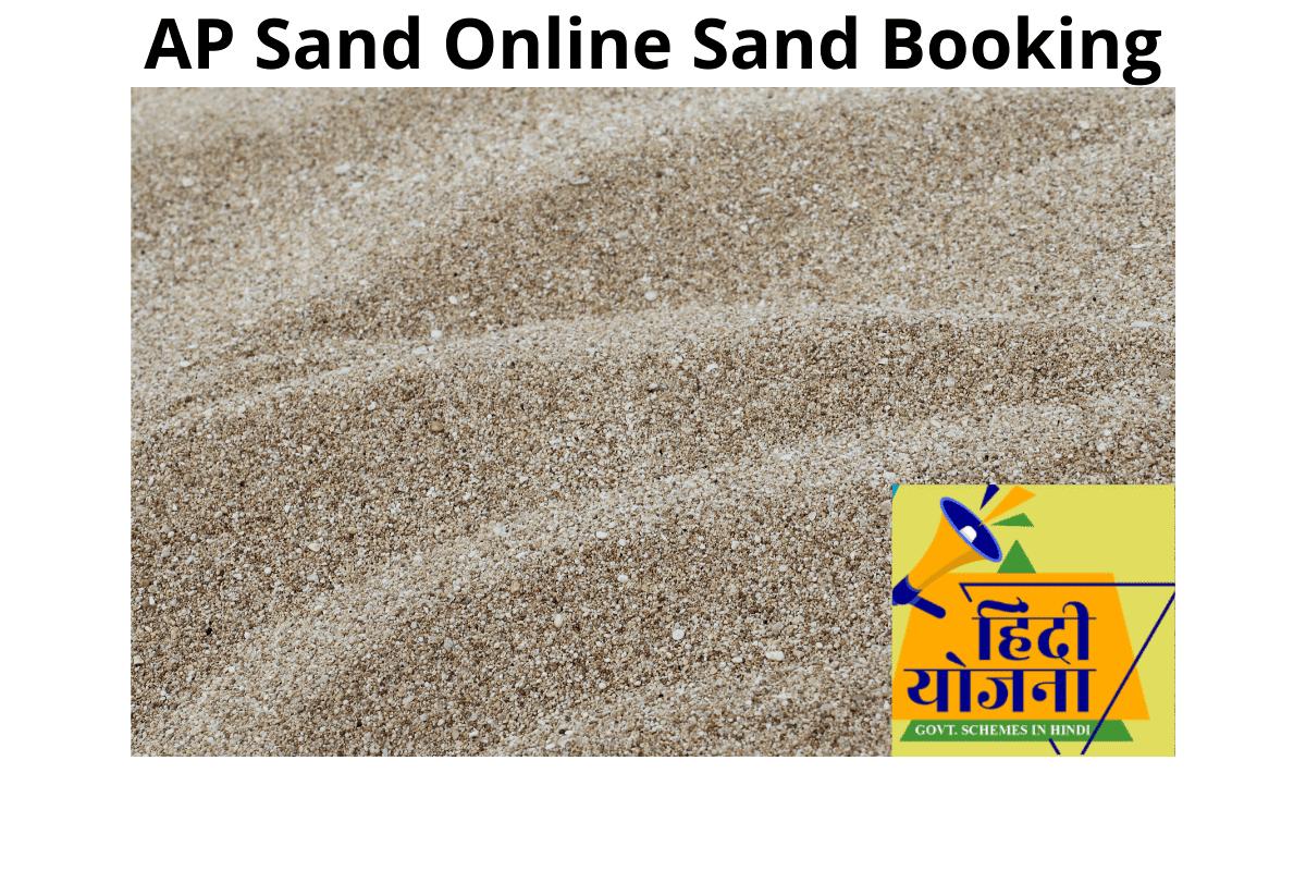AP Sand Portal
