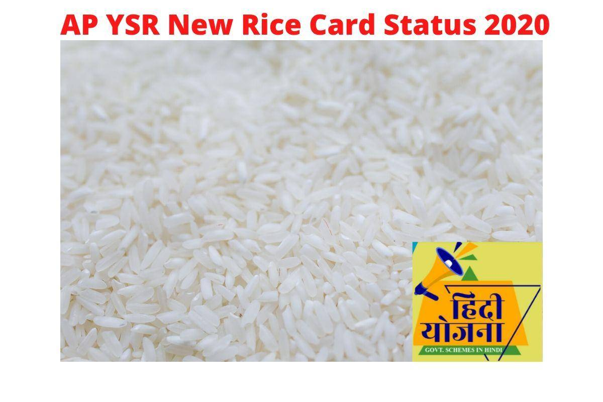 AP YSR New Rice Card 2020