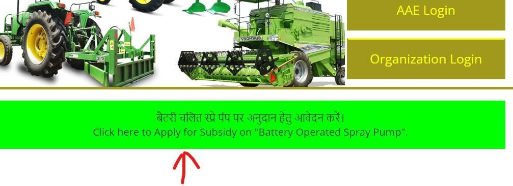 Haryana Battery Operated spray Pump Subsidy Scheme