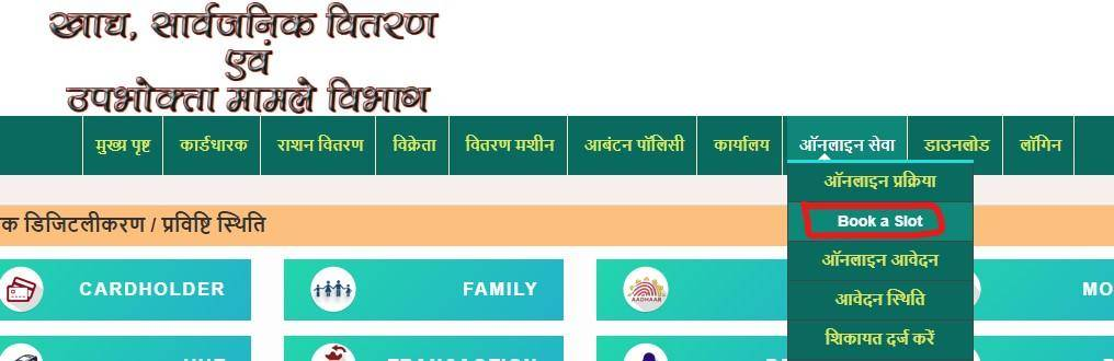 jharkhand ration card apply online
