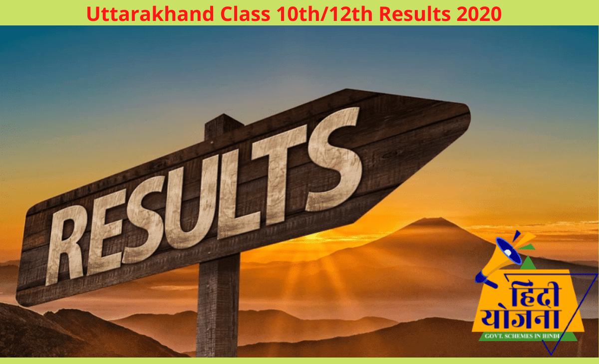 uk board result 2020