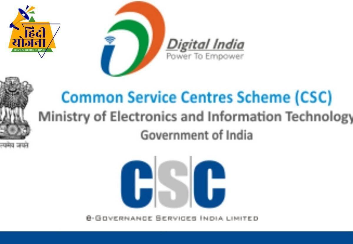 CSC Digital Cade Services