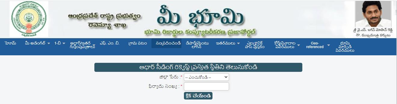 Mee Bhoomi Andhra