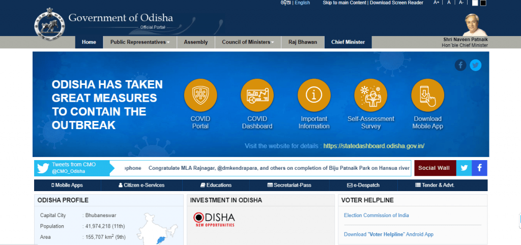 bALARAM YOJANA OFFICIAL WEBSITE