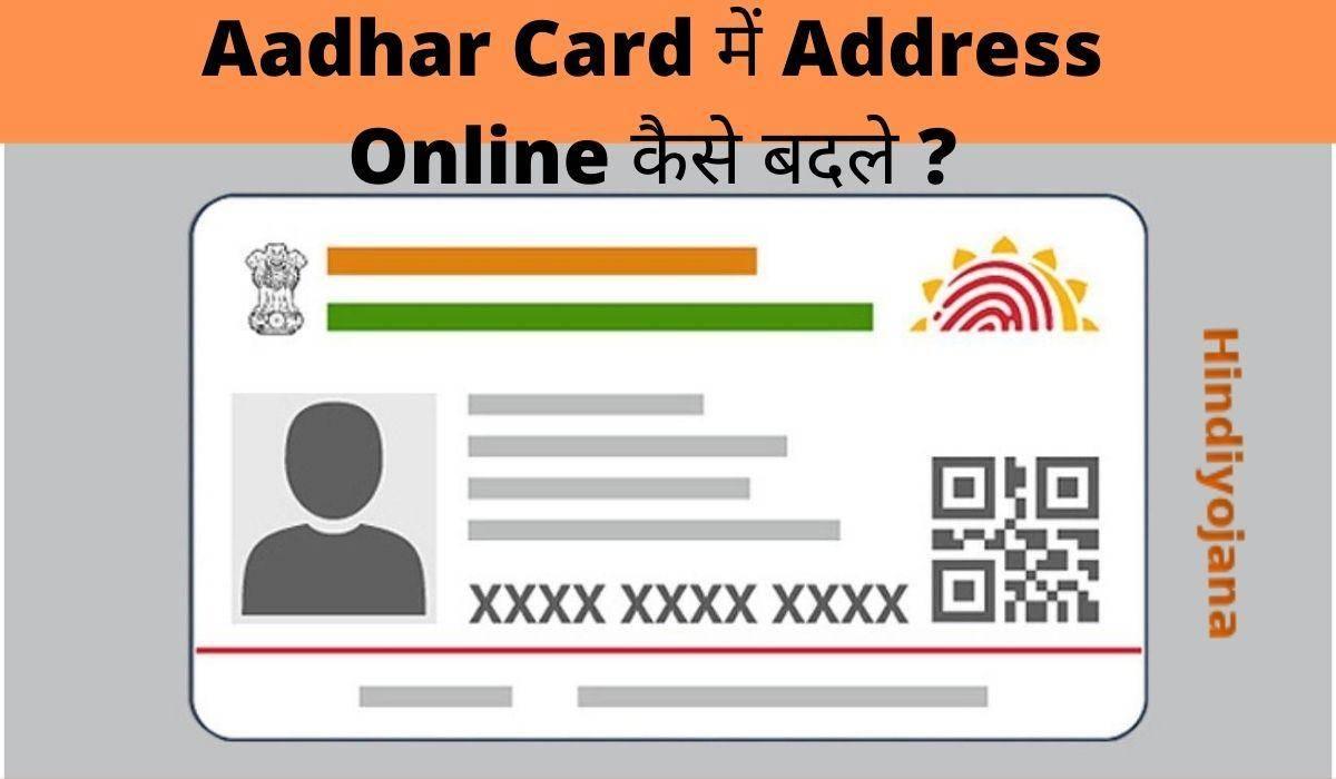 Adhar Card Address kaise change karein