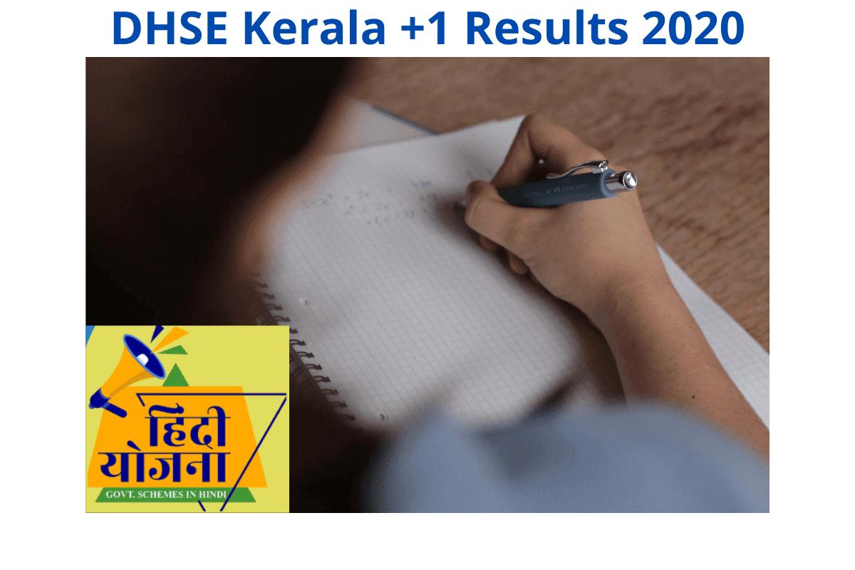 Kerala DHSE +1 Results 2020