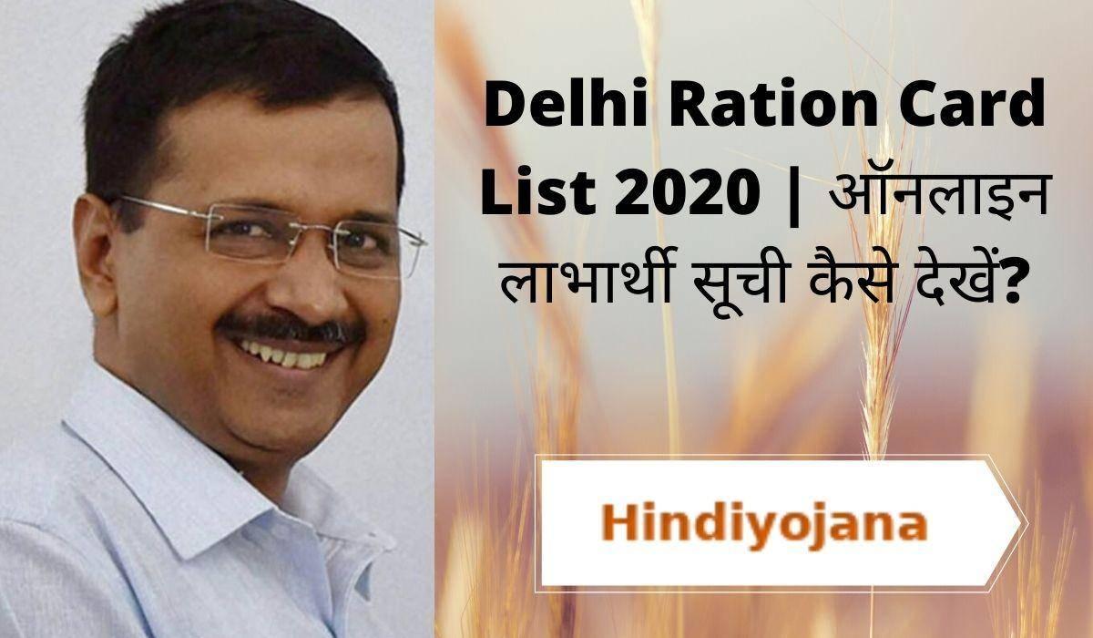 Delhi Ration Card List 2020