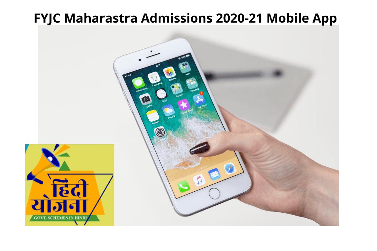FYJC Maharastra Admissions 2020-21