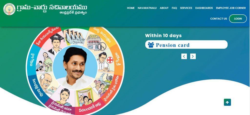 AP Grama Ward Sachivaalayam