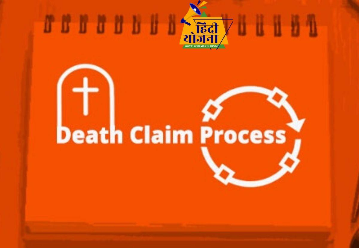 LIC Death Claim Online Registration Form And Process