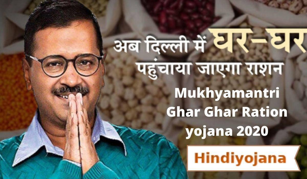 Mukhyamantri ghar ghar ration yojana 2020