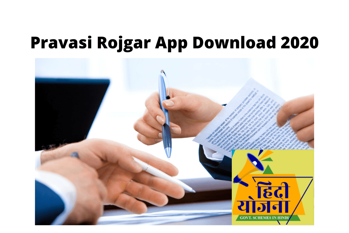 Sonu Sood's Pravasi Rojgar Mobile App 2020