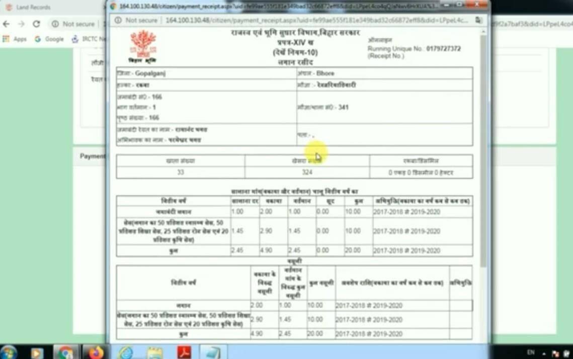 Bhulagan Bihar | बिहार जमीन लगान रसीद ऑनलाइन कैसे निकालें