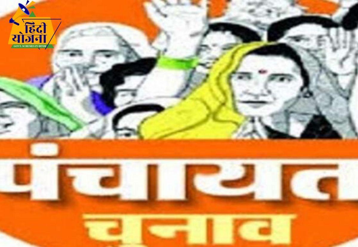 Rajasthan Gram Panchayat Chunav 2020