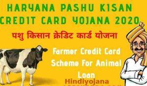 Haryana Credit Card Yojana 2021