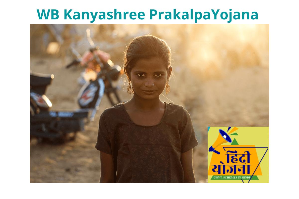 WB Kanyashree Prakalpa Yojana