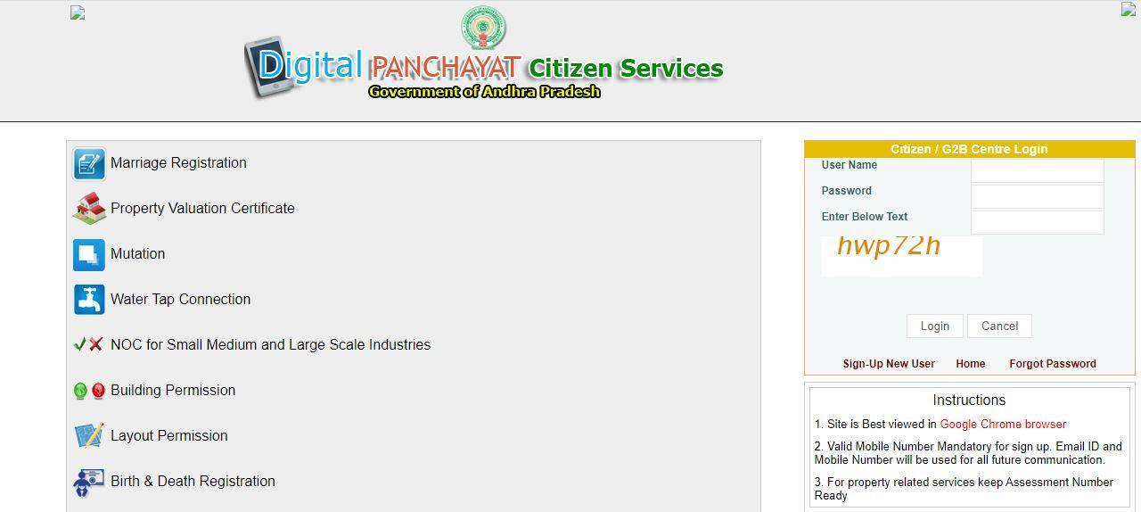 AP Digital Panchayat Online