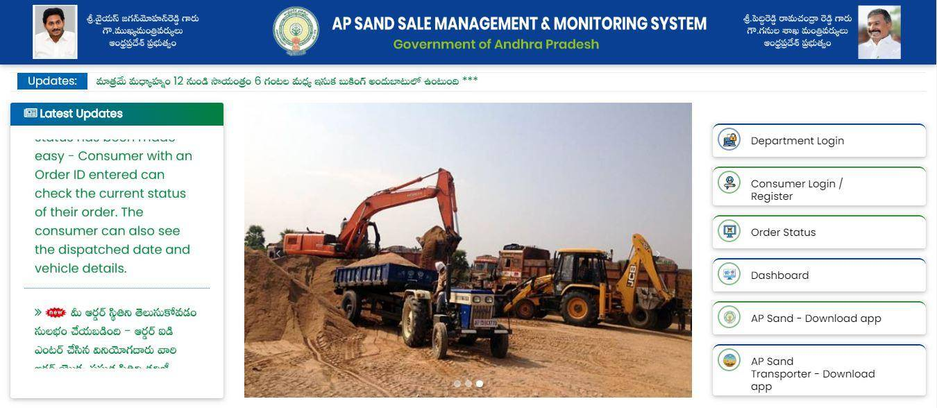 AP Sand Booking Online