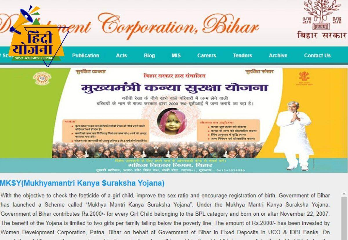 Mukhya Mantri Kanya Suraksha Yojana, [Apply] Online Registration Form