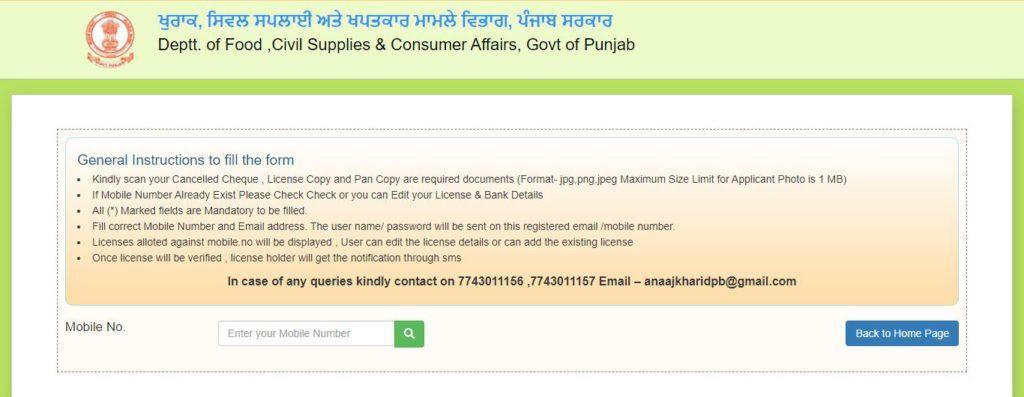 Punjab Anaaj Kharid Online | Aarthiya,Atta Chakki (Mill) Online Registration Form, Login on anaajkharid portal