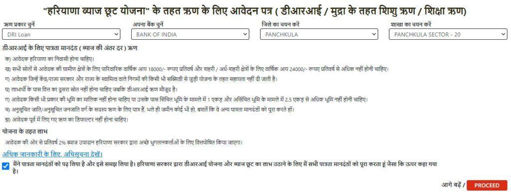 Atmanirbhar Haryana Portal