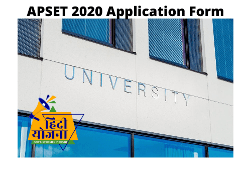 APSET 2020 Application Form
