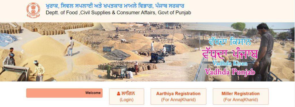 Punjab Anaaj Kharid Online Portal
