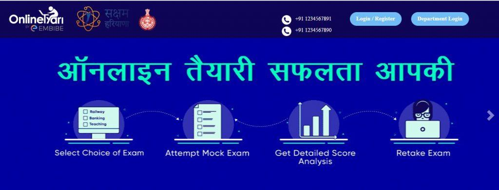 Haryana Online Tyari Portal