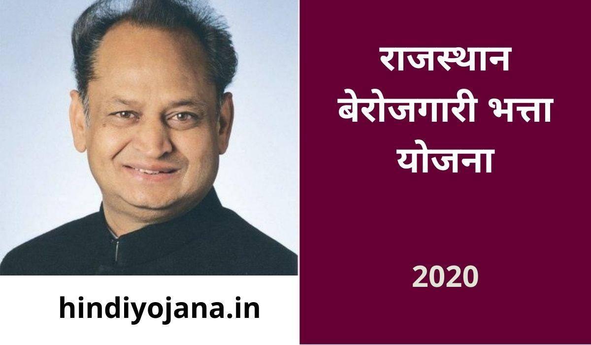 Rajasthan Berojgari Bhatta Yojana Apply Online | Eligibility and Status