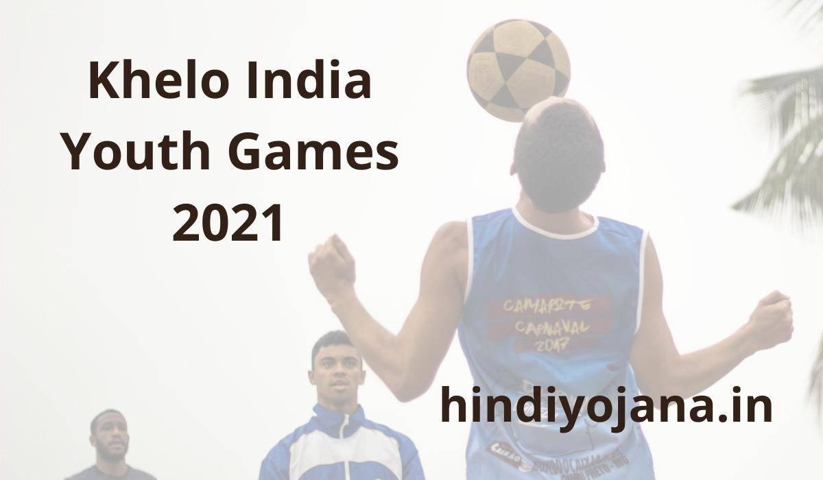Khelo India 2021