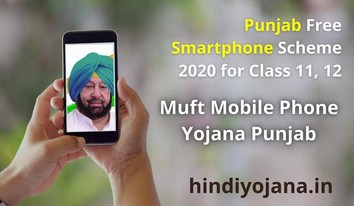 Punjab free mobile scheme